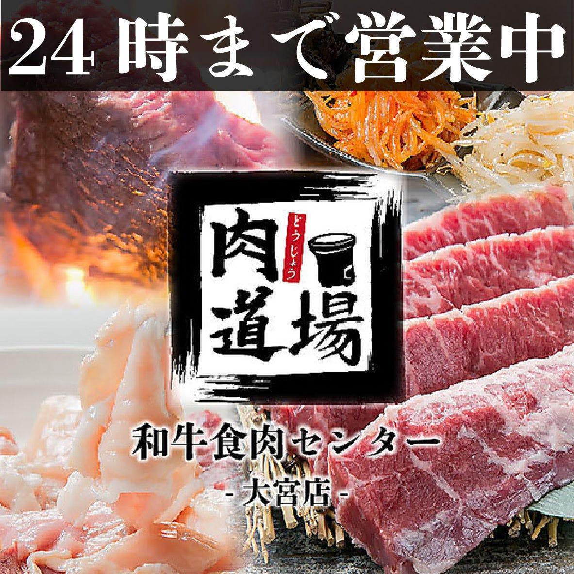 個室焼肉酒場 食肉センター 肉道場 大宮本店