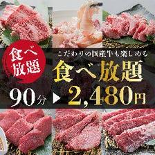 食べ放題のお肉の価値観を変えます!