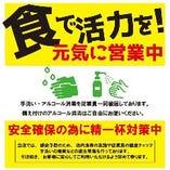 【コロナウイルス感染予防対策実施中!】