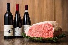 国産A5黒毛和牛とソムリエ厳選ワイン