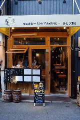 米と葡萄 SAKE&WINE あとり酒店