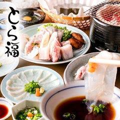 日本料理 ふぐ会席 とら福