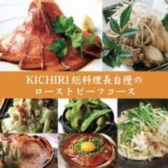 KICHIRI 阪急茨木店 コースの画像