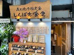 Shimpachishokudoh Ohimachiten