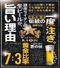 """LION伝統の生ビール""""一度注ぎ"""""""