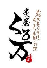 Kuroman Sakaihigashiten