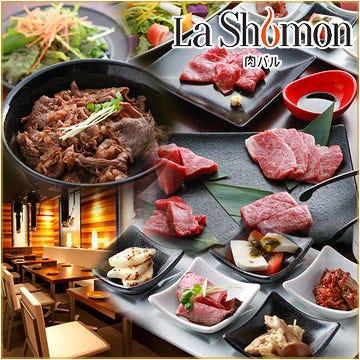 焼肉バル La shomon