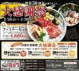 【50周年特別コース】復活!ファミリーセット