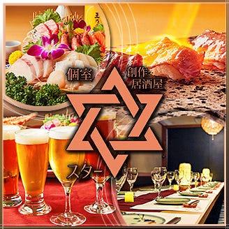 和モダン個室・肉寿司とクラフトビール 居酒屋STAR 麹町本店