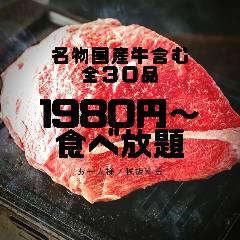 国産牛の食べ放題専門店 NIKUFUJI 大井町店