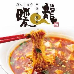 暖龍 イオン旭川西SC店