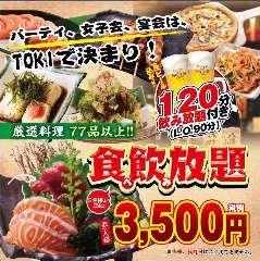 個室居酒屋 酒蔵 季(TOKI) 錦糸町本店