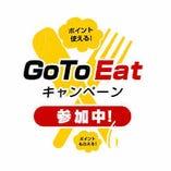 Go To Eat 対象店です!参加してポイント貯まって使いましょう