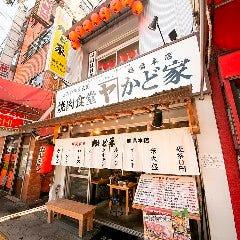 焼肉ホルモン かど家 鶴橋店