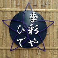 「えひめ食の大使館」認定店