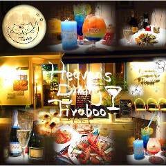 Heaven's Dining Tiraboo
