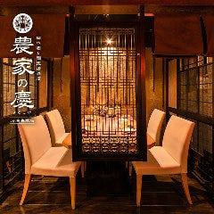 日本酒と個室居酒屋 農家の慶(よろこび)海浜幕張店