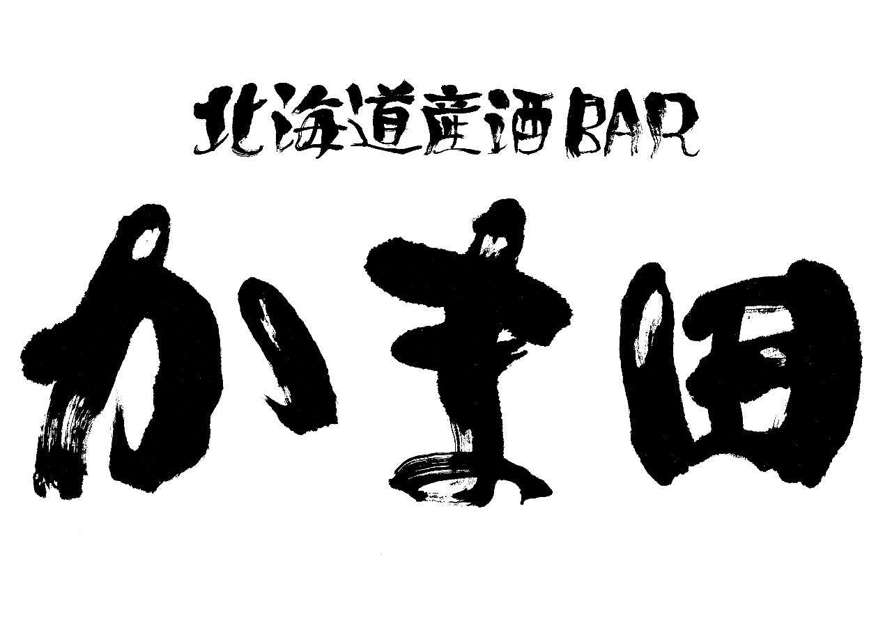 北海道産地酒のみを300種を揃える地酒BARです。