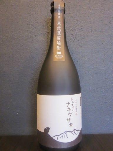 北海道産酒BAR かま田  メニューの画像