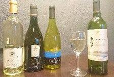 道産グラスワインを豊富に味わえる!