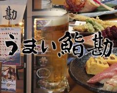 うまい鮨勘 一番町支店