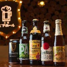 厳選したグラフビール6種取り揃え