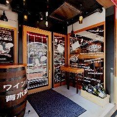 ワインバル 青木酒店 横浜西口店