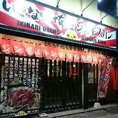 いきなり俺のジンギスカン 土浦店