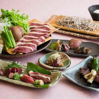 鴨と日本酒 「五角」  コースの画像