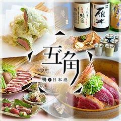 鴨と日本酒 「五角」