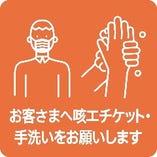 6.お客様にも咳エチケットや手洗いを呼びかけます。