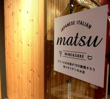100種類のワインと日本酒 和イタリアン MATSU メニューの画像