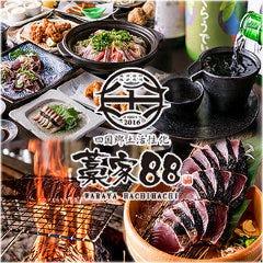 四国郷土活性化 藁家88 神田店