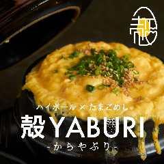 個室居酒屋 殻YABURI 船橋店