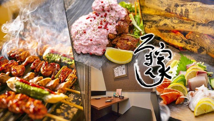 串だいにんぐ 炭焼浪漫家 京都八条口店