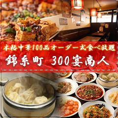 300宴商人 錦糸町店