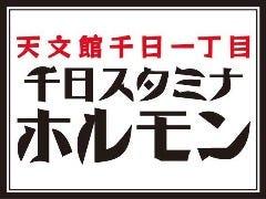 焼肉 牛山×MISTER YAKINIKU ミスターヤキニク 鹿児島天文館店