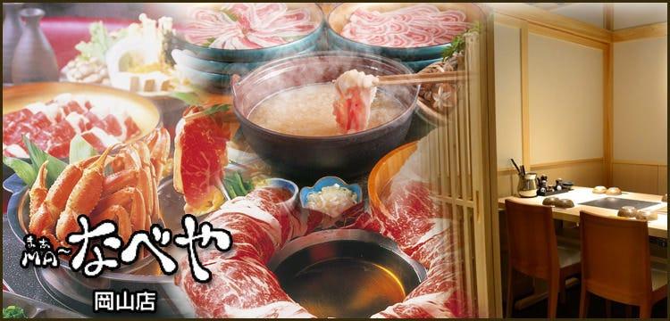 個室・しゃぶしゃぶ食べ放題 MA〜なべや 岡山店