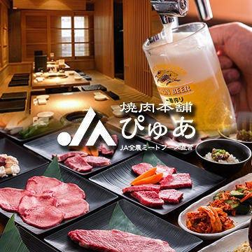 JA全农ミートフーズ直营 烧肉本铺 ぴゅあ 池袋店