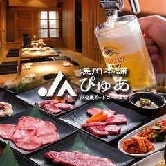 JA全農ミートフーズ直営 焼肉本舗 ぴゅあ 池袋店