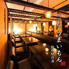 完全個室 地鶏×焼き鳥 うまいもん-UMAIMON- 新橋駅前店