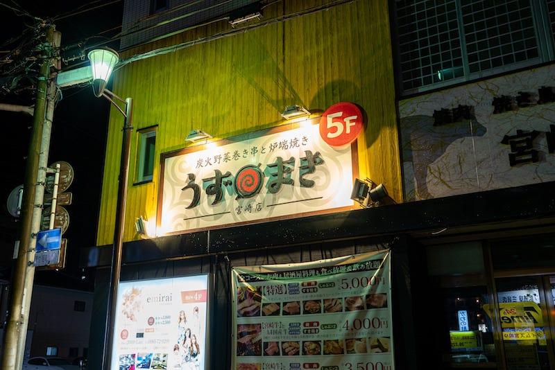 炭火野菜巻き串と炉端焼き 博多 うずまき 宮崎店
