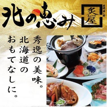 炭焼・寿し処 炙屋(あぶりや) 札幌駅前店 コースの画像