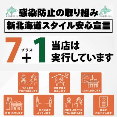 炭焼・寿し処 炙屋(あぶりや) 札幌駅前店 こだわりの画像