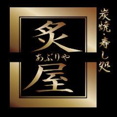 炭燒・壽し處 炙屋(あぶりや) 劄幌驛前店