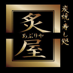 炭烧・寿し处 炙屋(あぶりや) 札幌驿前店