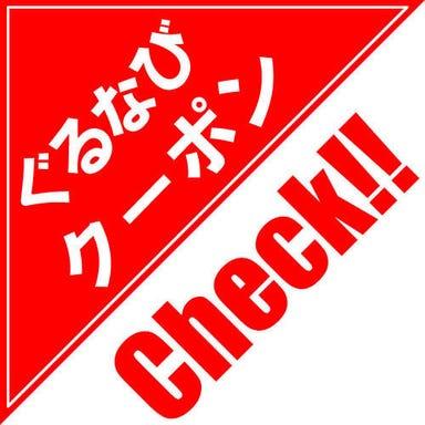 隠れ家ダイニング 食べ飲み放題 DHORPATAN 西大井店 メニューの画像