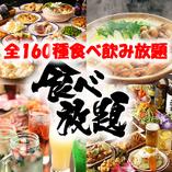 食べ放題&飲み放題3,000円【全160種!!】