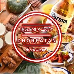 隠れ家ダイニング 食べ飲み放題 DHORPATAN 西大井店