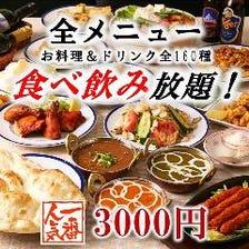 【1番人気】《全160種》2H食べ放題+飲み放題プラン 3,000円 ※2名様~ (当日予約OK)